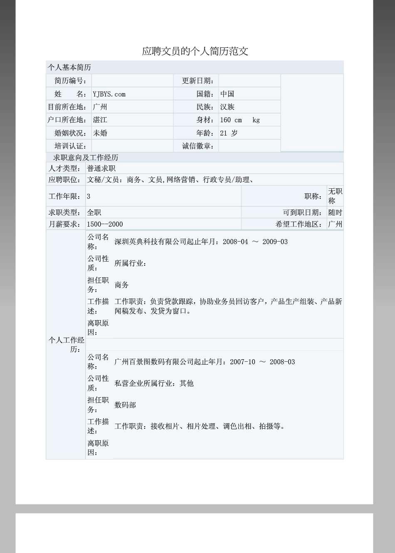 办公室文员应聘简历_应聘文员的个人简历范文_word文档在线阅读与下载_免费文档