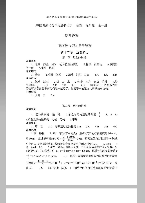 大象出版社《基础训练》九年级物理第12章答案