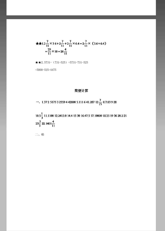 苏教版六年级数学简便计算题及答案