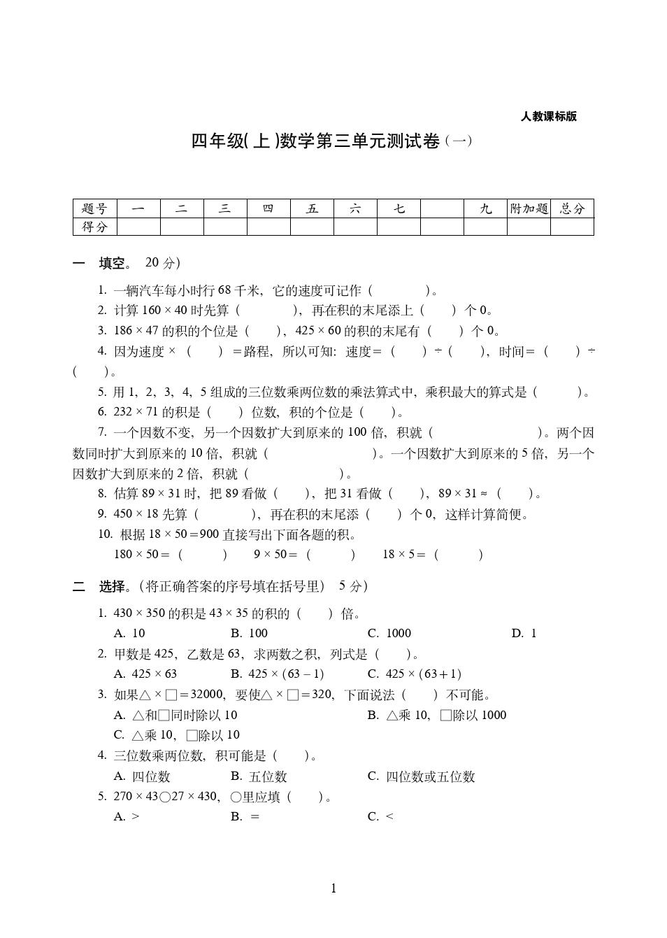 【人教版】四年级上册数学第三单元测试卷(一)附答案