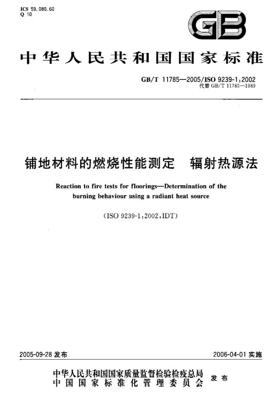 GBT 11785-2005 铺地材料的燃烧性能测定 辐射热源法