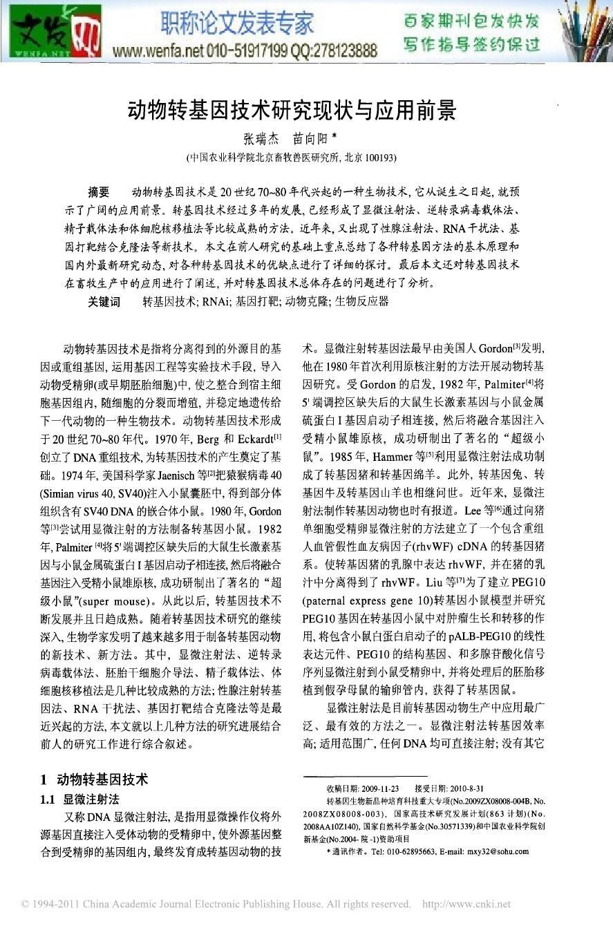 论文下载网_转基因动物论文转基因论文转基因玉米论文