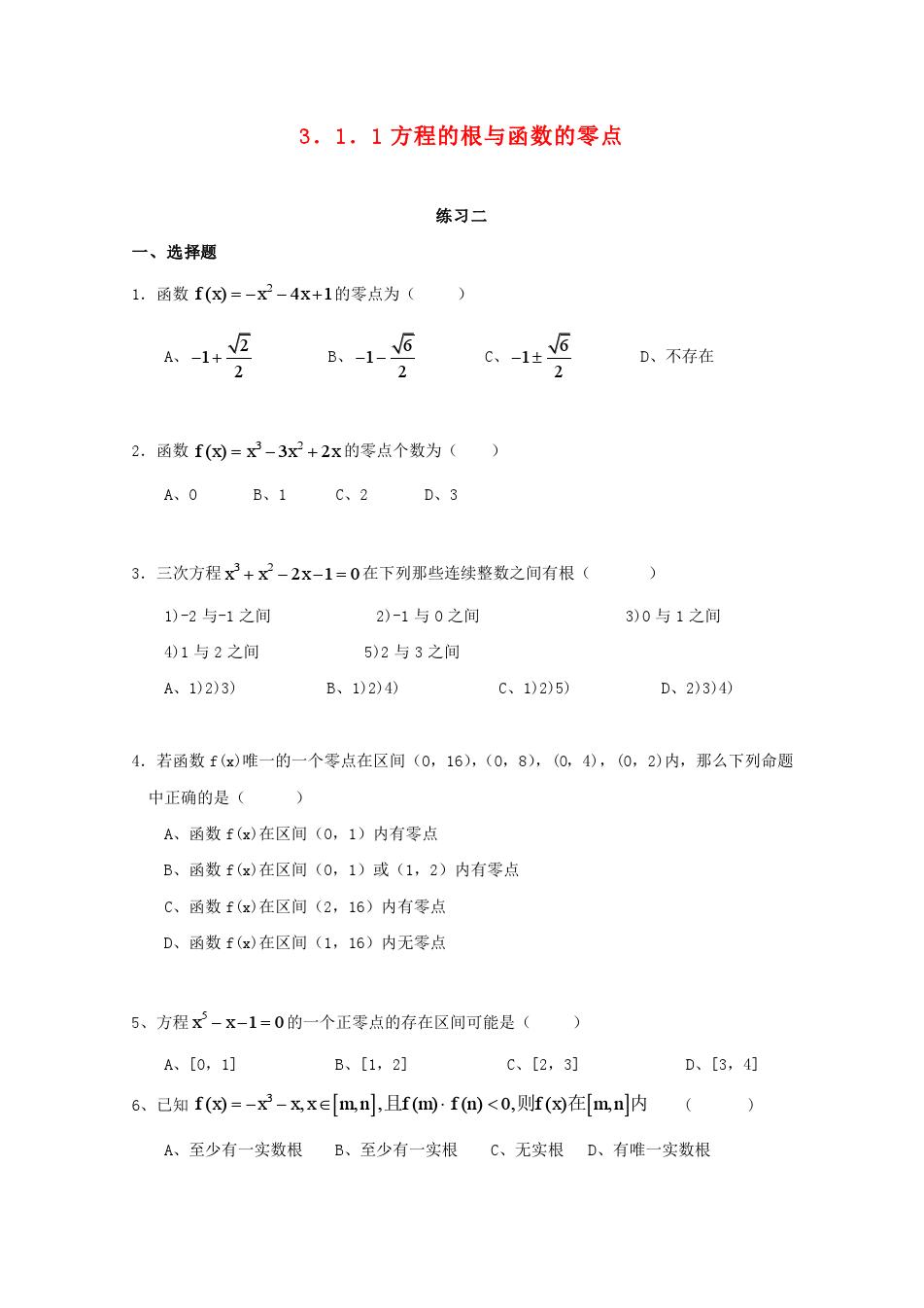 高中数学 3.1.1 方程的根与函数的零点单元测试题答案