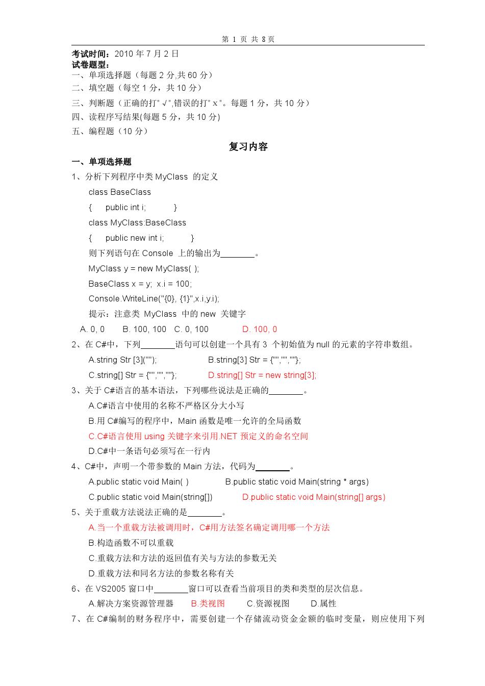 2010C#复习资料(答案)