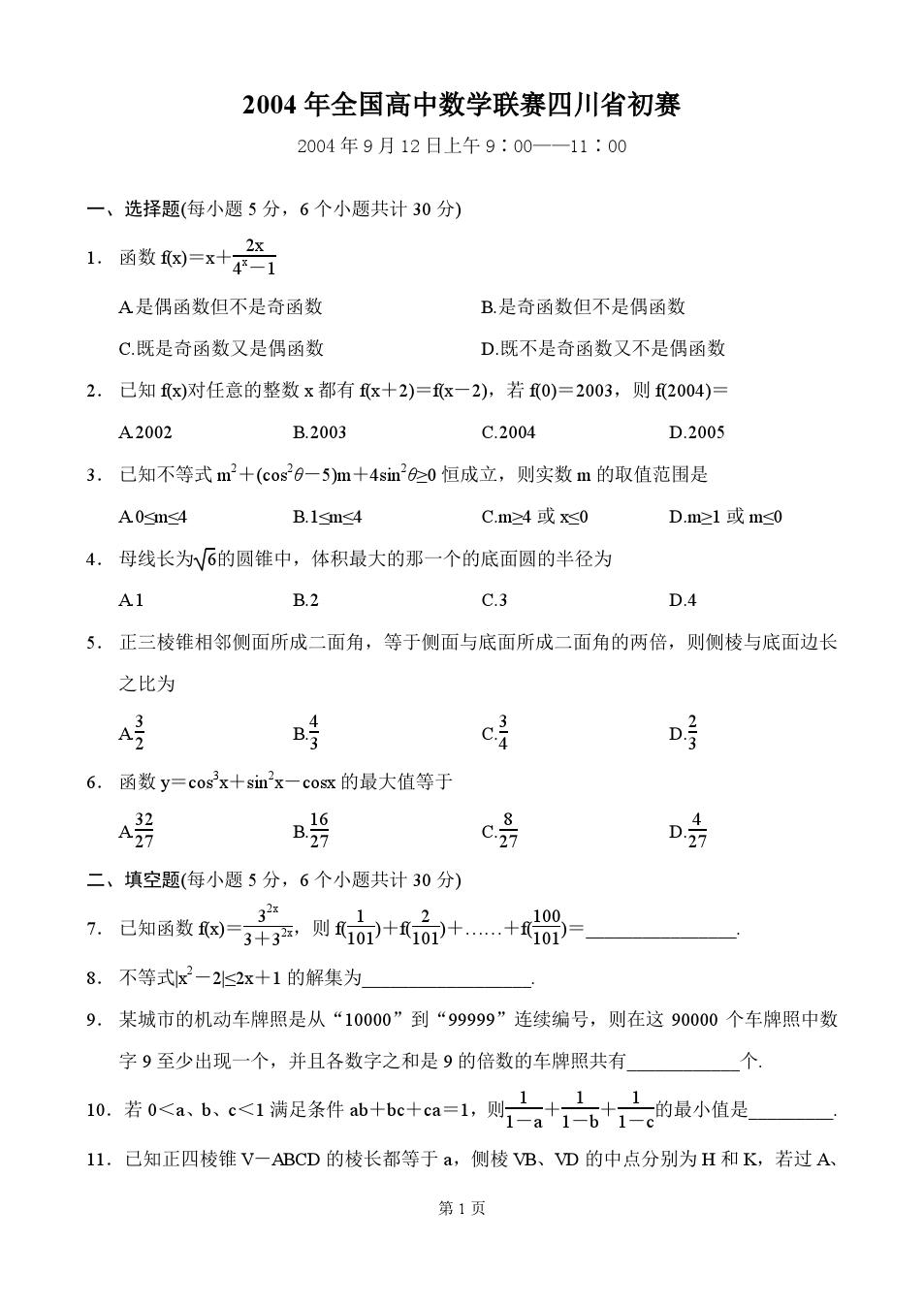 2004年联赛邪教答案高中(四川省全国含数学)征文初赛初中生反图片