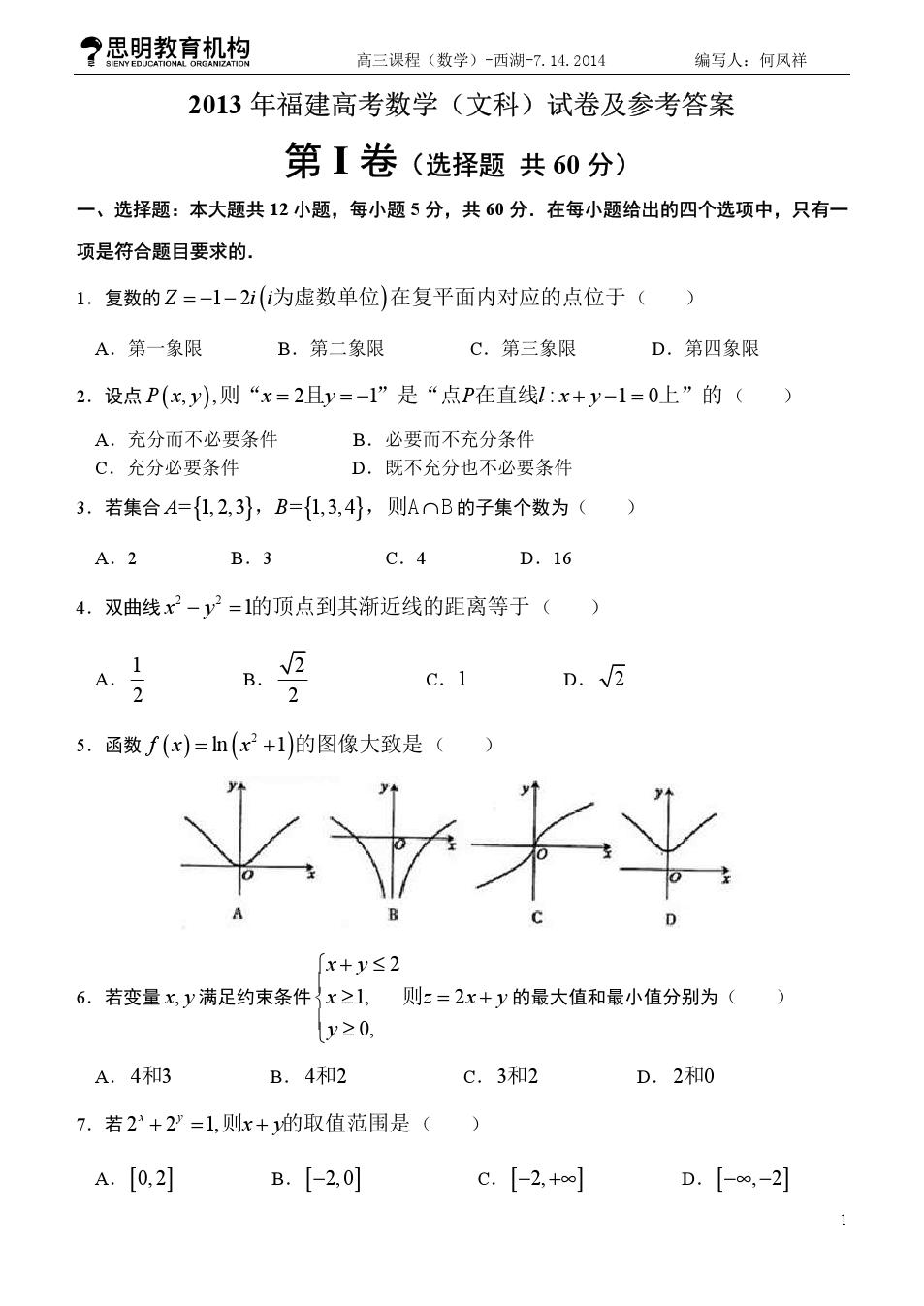 2013年福建高考数学_文科_试卷及参考答案