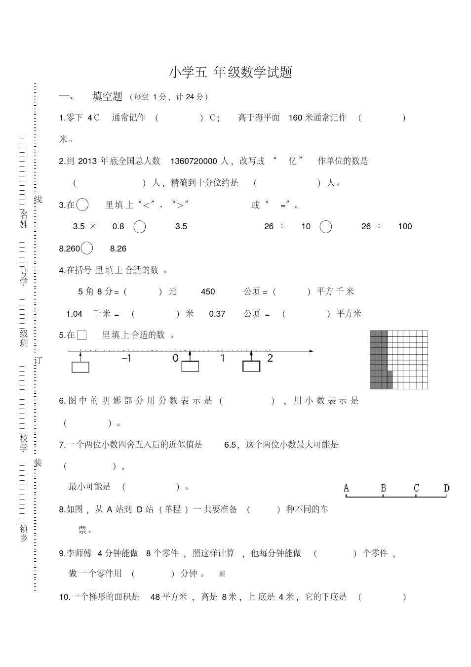 2018-2019学年小学五年级数学期末试卷及答案