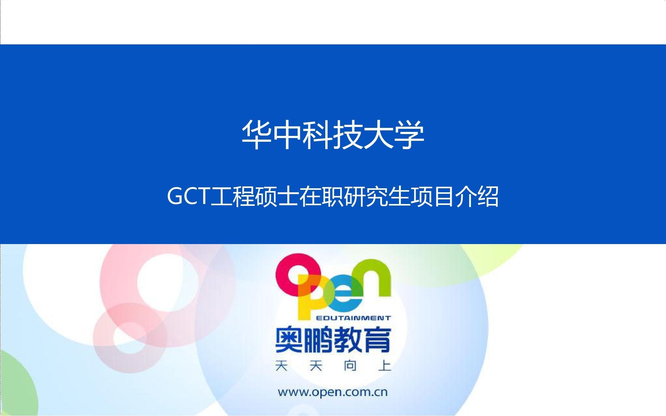 华中科技大学gct工程硕士在职研究生项目介绍ppt