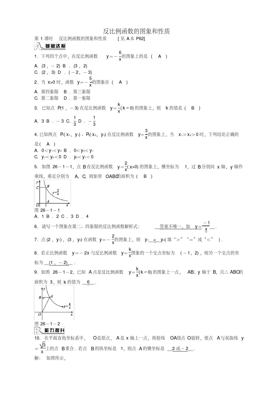 人教版九年级数学下册26.1.2反比例函数的图象和性质同步测试及答案(新审)