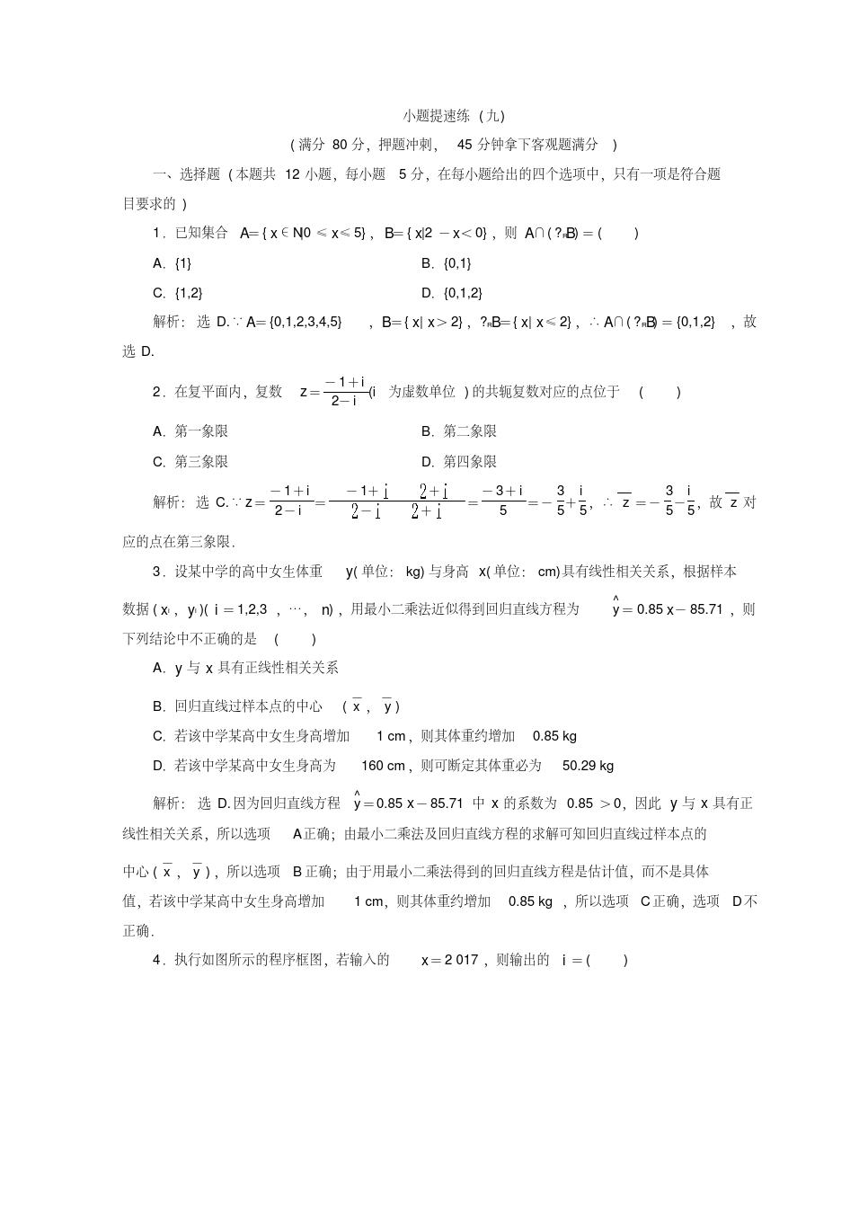 2018届高考数学(文)二轮专题复习习题:第5部分小题提速练519含答案