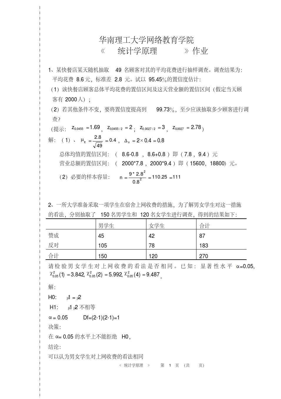 华南理工大学网络教育学院《统计学原理》作业答案16春