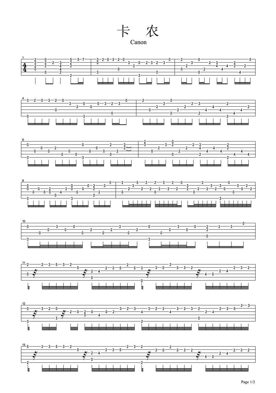 原调版卡农指弹吉他谱