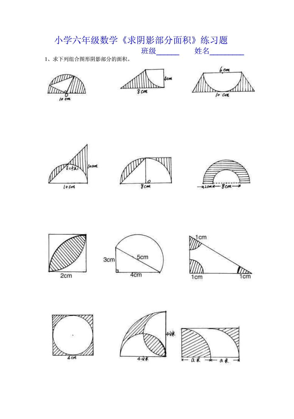 小学六年级数学《求阴影部分面积》练习题答案