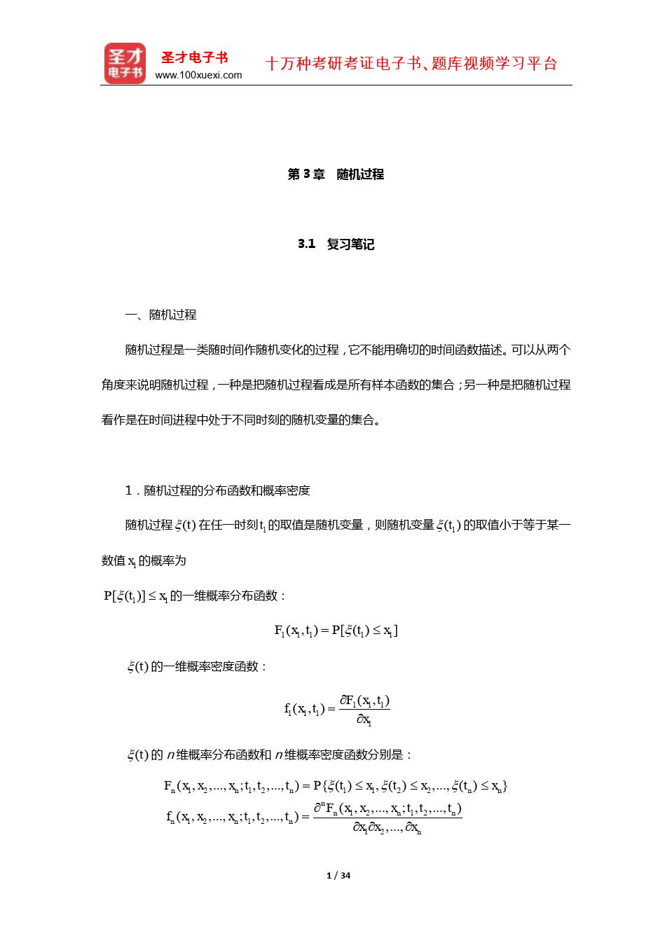 樊昌信《通信原理》(第6版)笔记和课后习题(含考研真题)详解(随机过程)