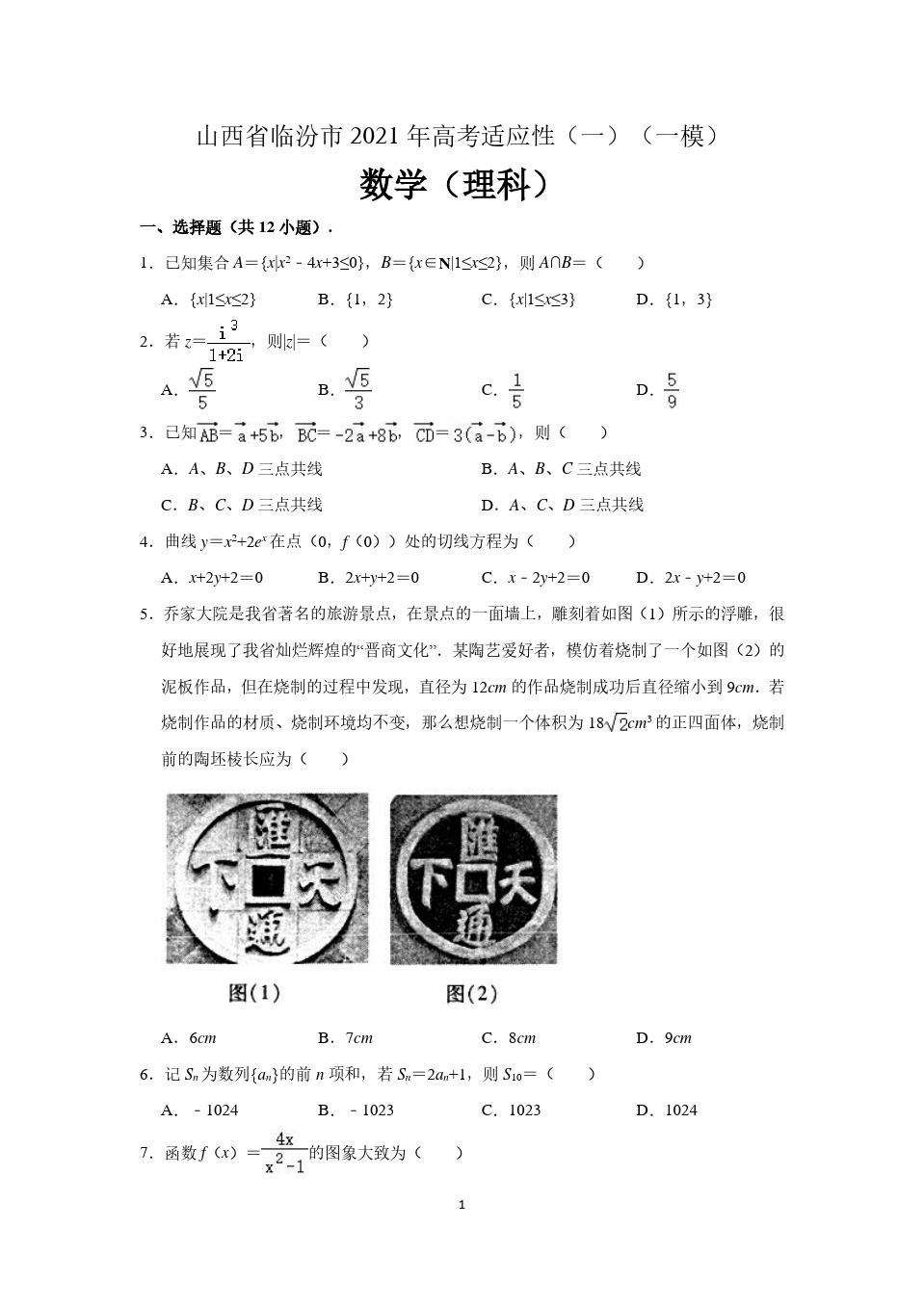 山西省临汾市2020-2021学年高三上学期适应性训练考试(一)(期末)数学(理)试题(含解析)