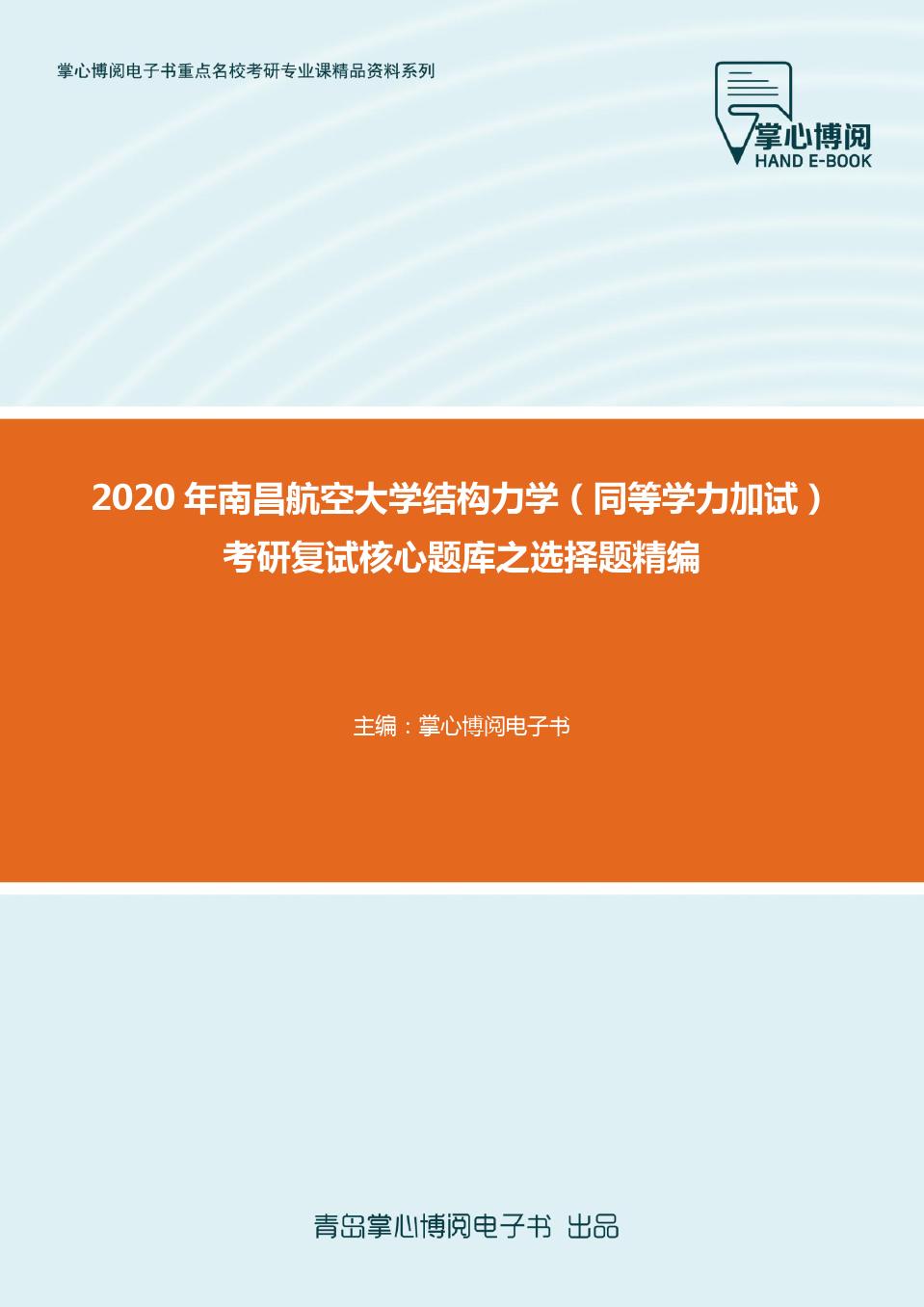 2020年南昌航空大学结构力学(同等学力加试)考研复试核心题库之选择题精编