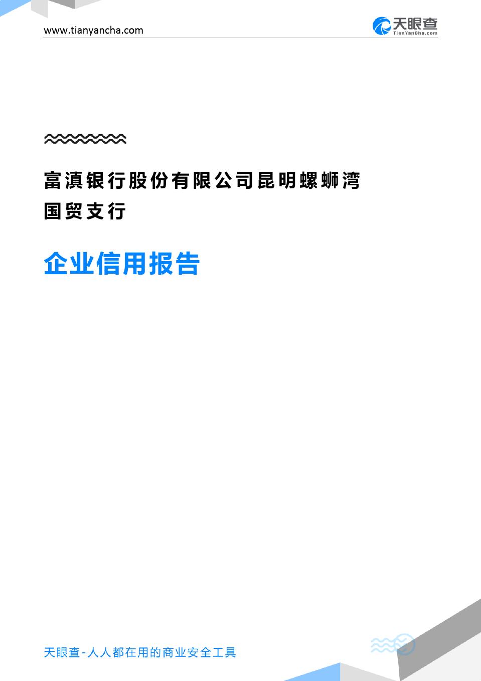富滇银行股份有限公司昆明螺蛳湾国贸支行企业信用报告-天眼查