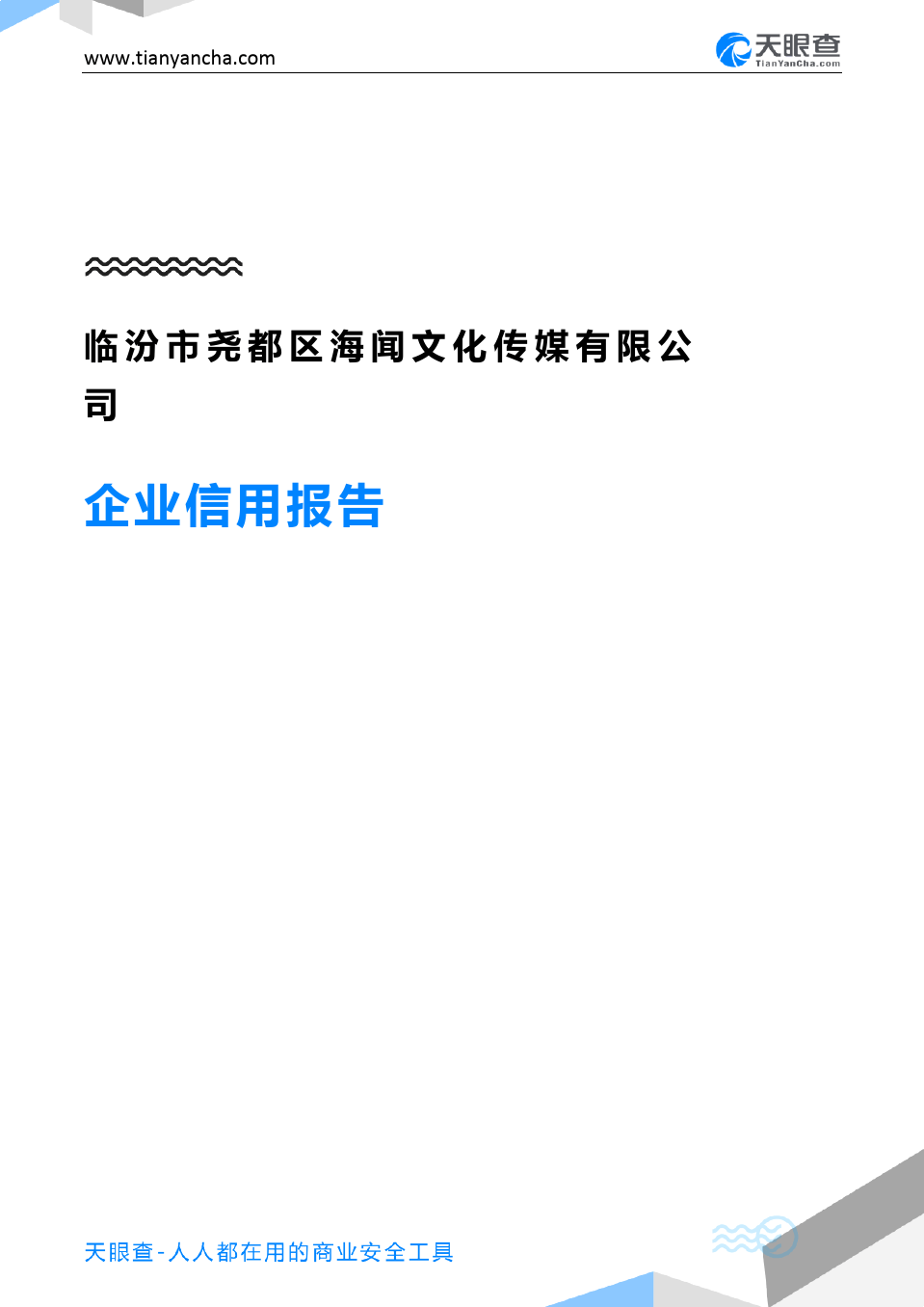 临汾市尧都区海闻文化传媒有限公司(企业信用报告)- 天眼查