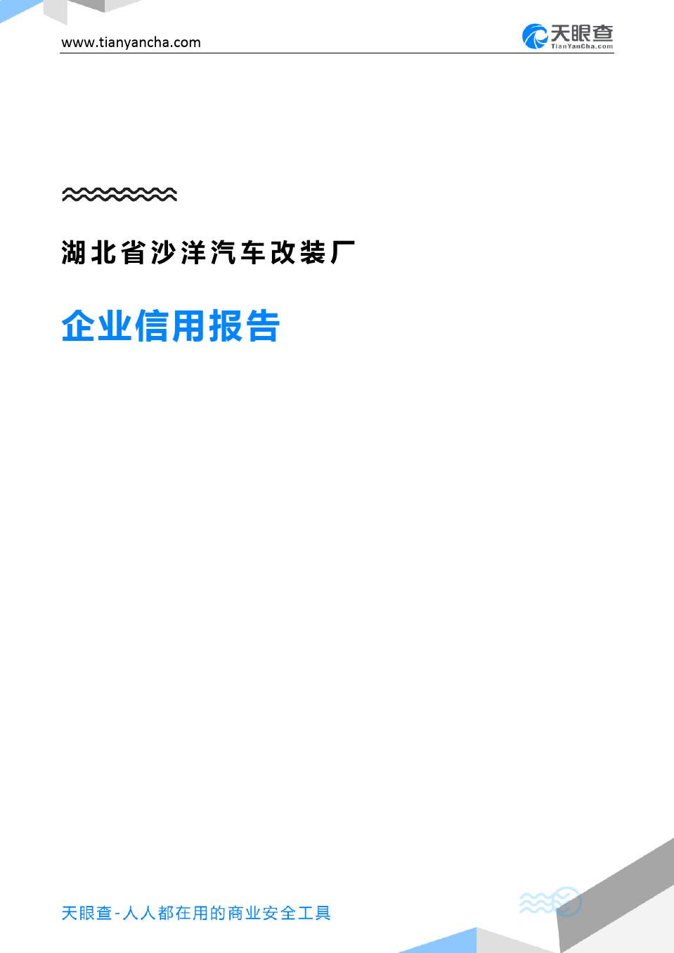湖北省沙洋汽车改装厂(企业信用报告)- 天眼查