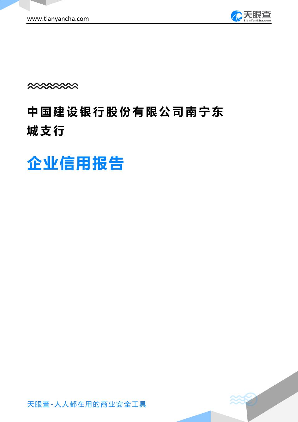 中国建设银行股份有限公司南宁东城支行企业信用报告-天眼查