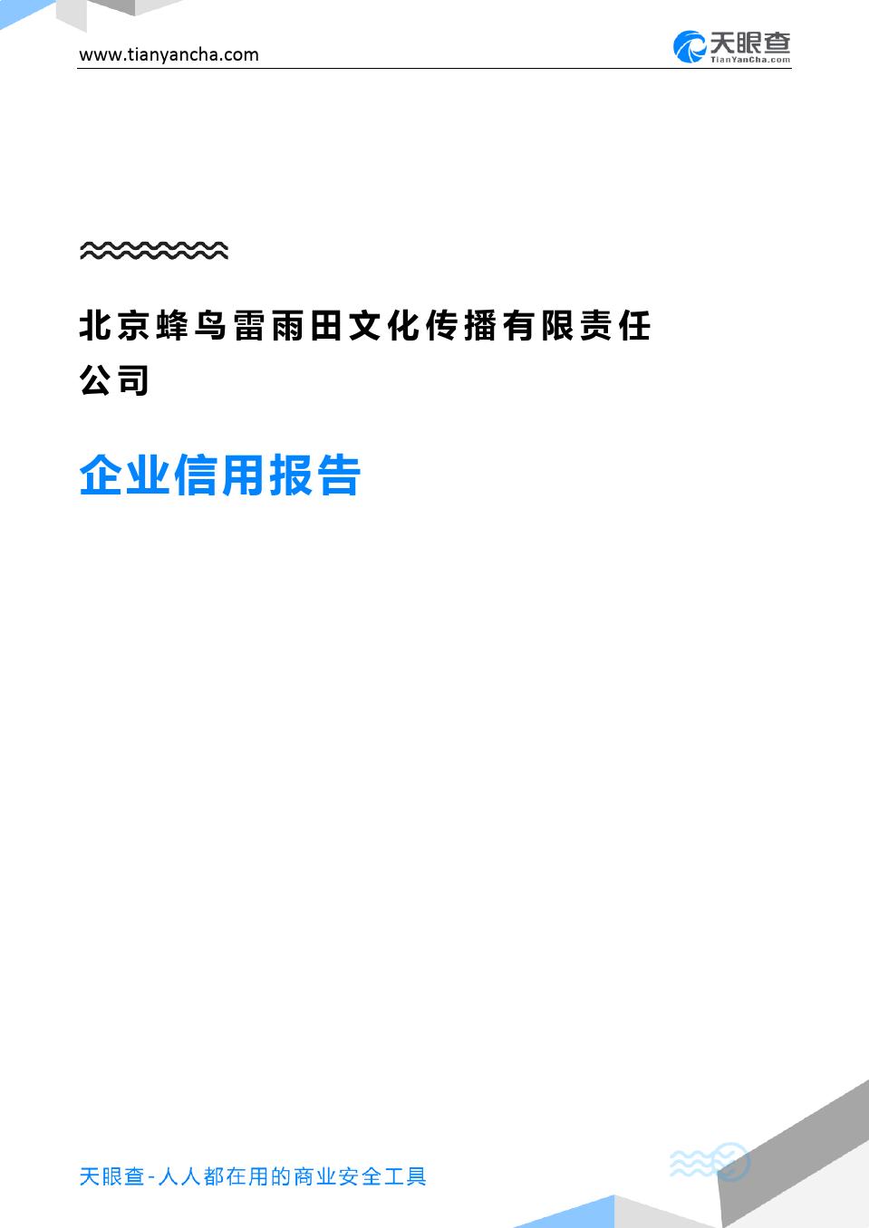 北京蜂鸟雷雨田文化传播有限责任公司企业信用报告-天眼查