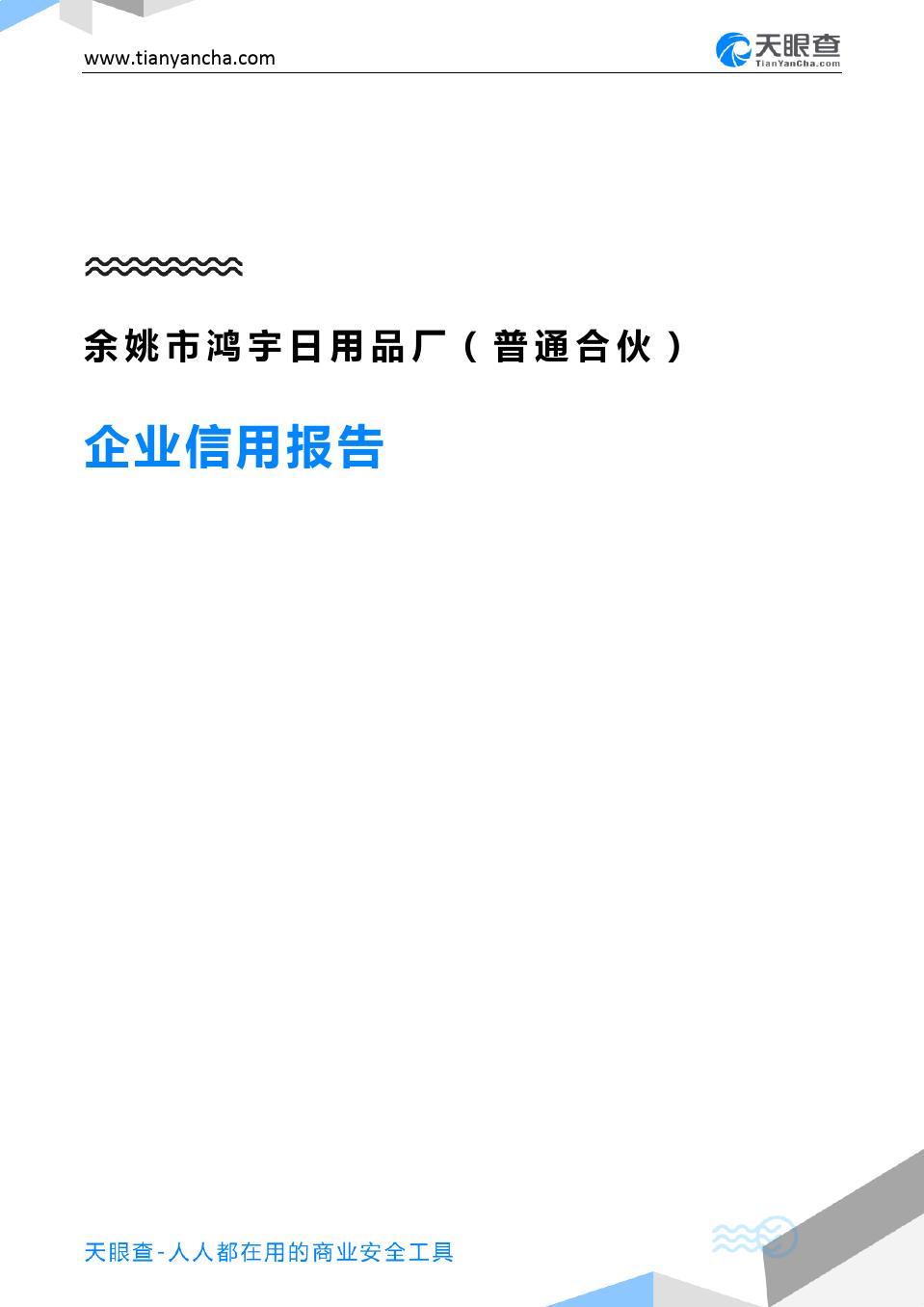 余姚市鸿宇日用品厂(普通合伙)(企业信用报告)- 天眼查