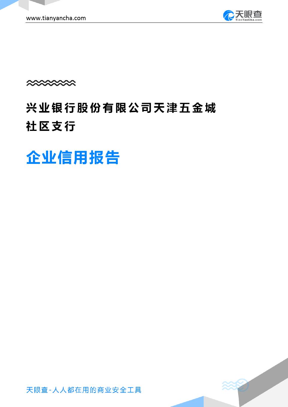 兴业银行股份有限公司天津五金城社区支行企业信用报告-天眼查