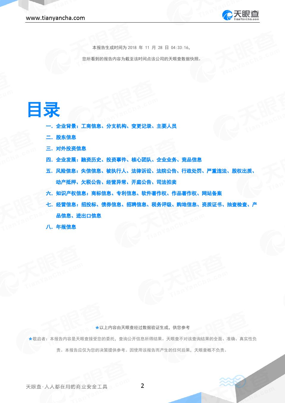 广西乐业农村商业银行股份有限公司马庄支行企业信用报告-天眼查
