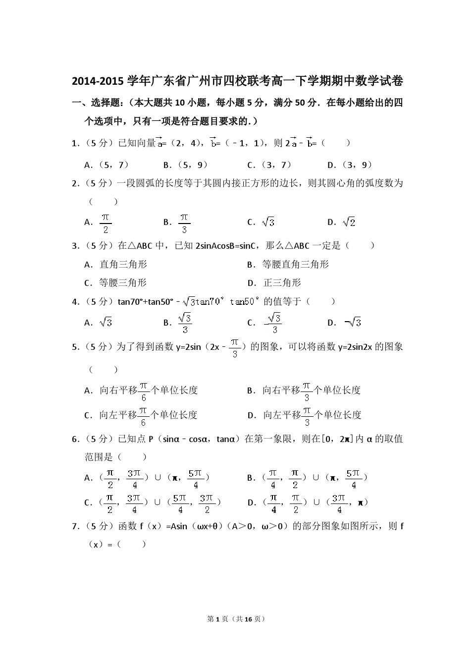 2014-2015年广东省广州市四校联考高一下学期期中数学试卷及参考答案