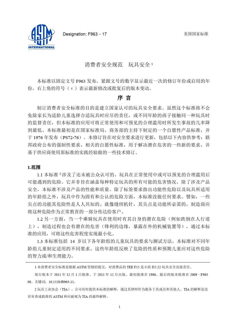 astm f963 中文 版