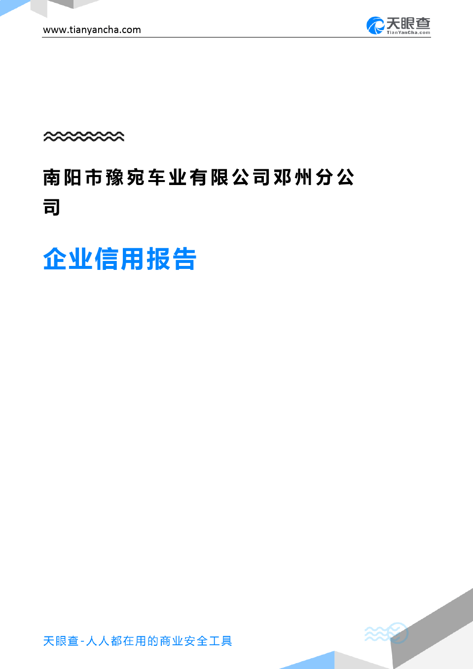 南阳市豫宛车业有限公司邓州分公司企业信用报告-天眼查