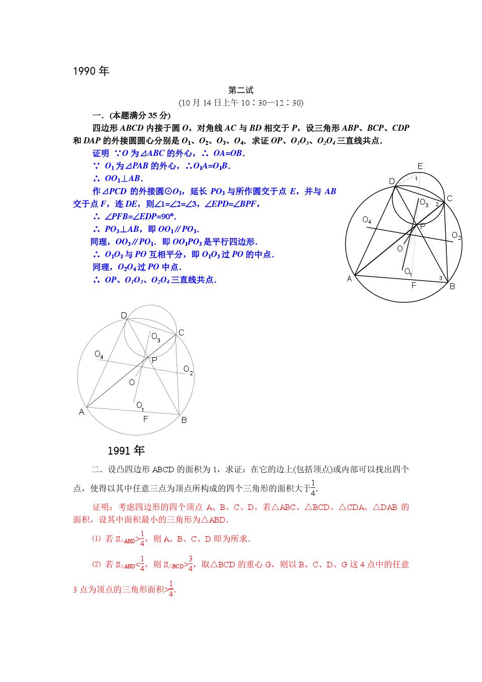 1990-2011诗词经典联赛名句汇编平面几何加试全国高中数学高中图片