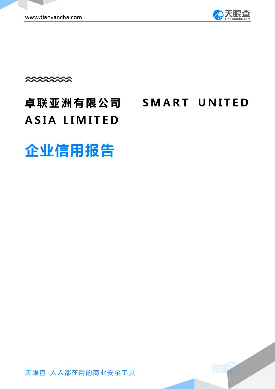 卓联亚洲有限公司SMART UNITED ASIA LIMITED企业信用报告-天眼查