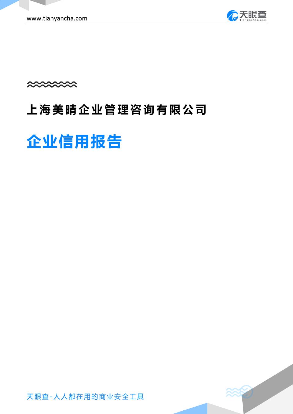 上海美晴企业管理咨询有限公司(企业信用报告)- 天眼查
