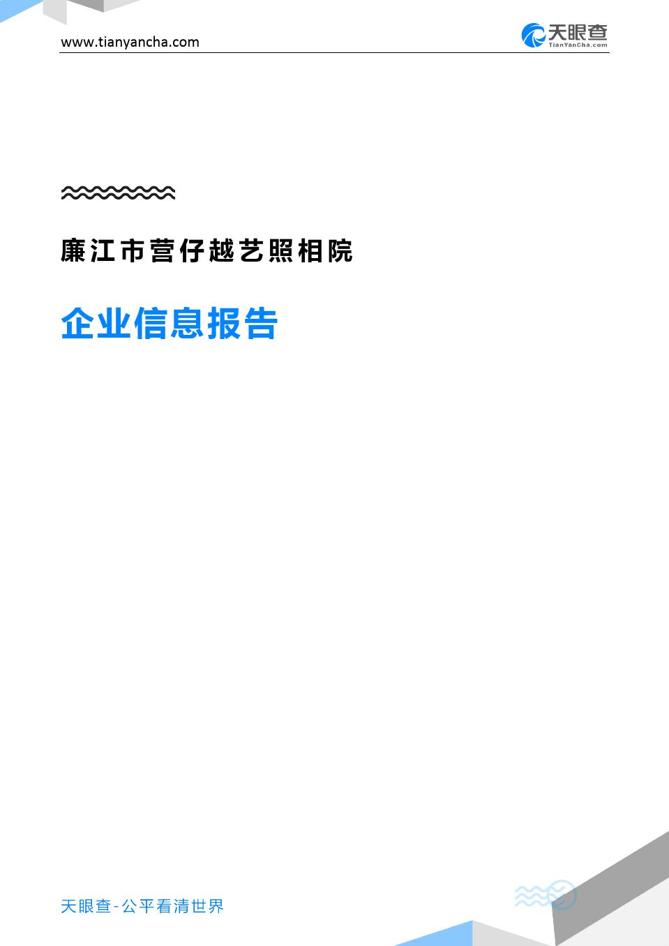 廉江市营仔越艺照相院企业信息报告-天眼查