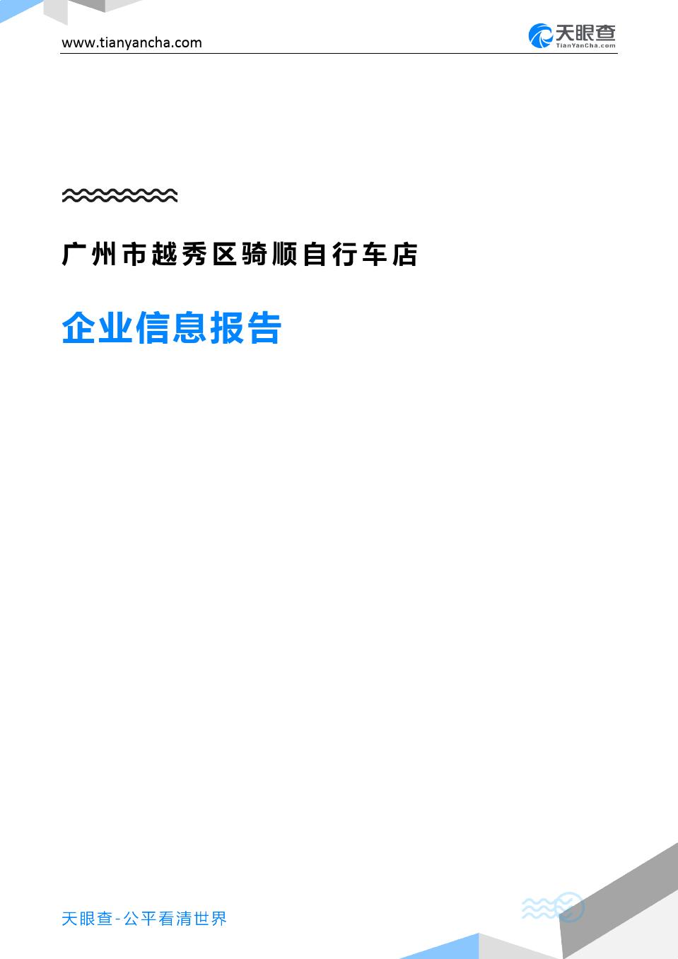 广州市越秀区骑顺自行车店企业信息报告-天眼查