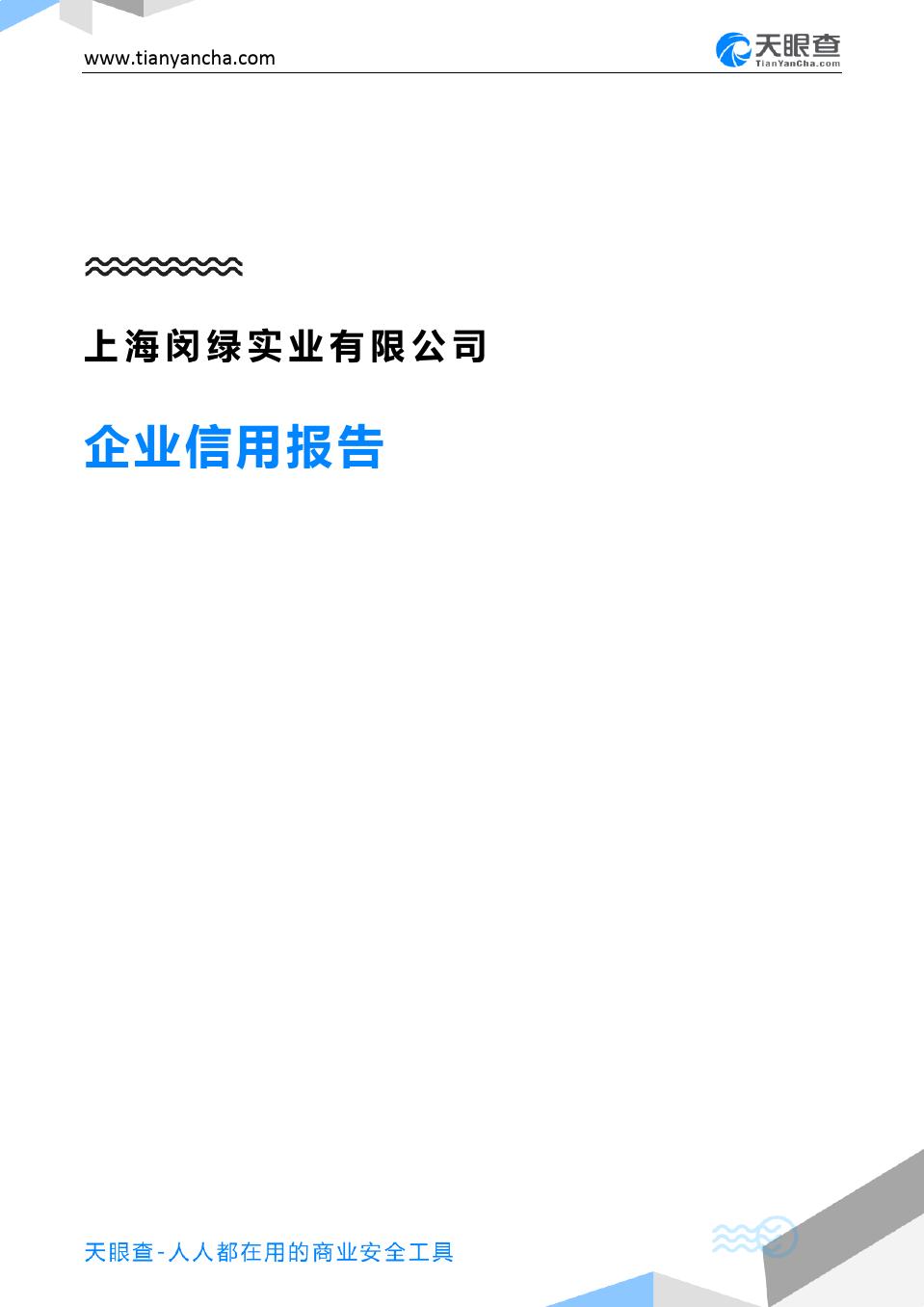 上海闵绿实业有限公司(企业信用报告)- 天眼查