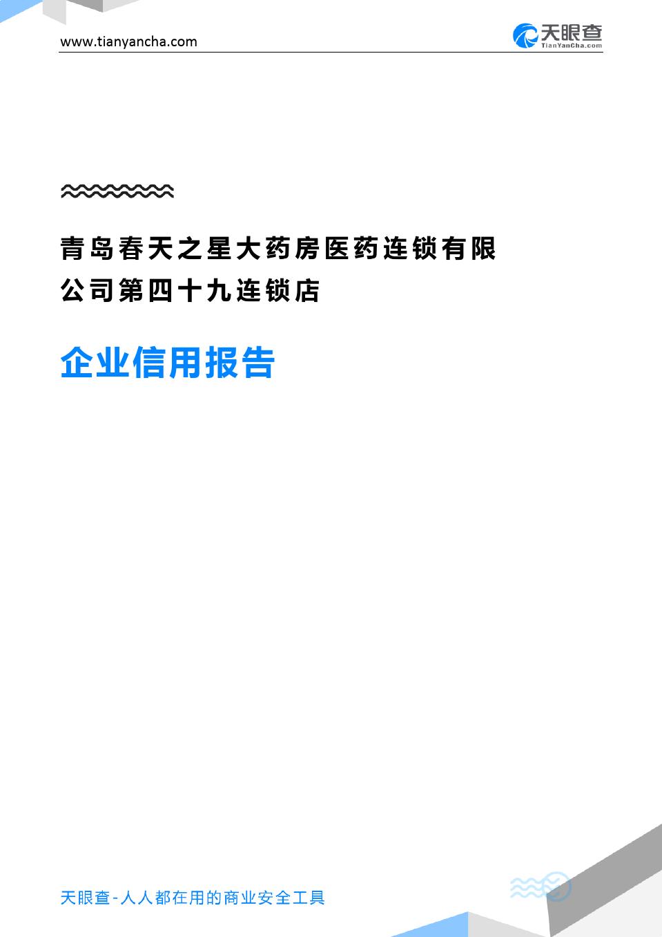 青岛春天之星大药房医药连锁有限公司第四十九连锁店企业信用报告-天眼查