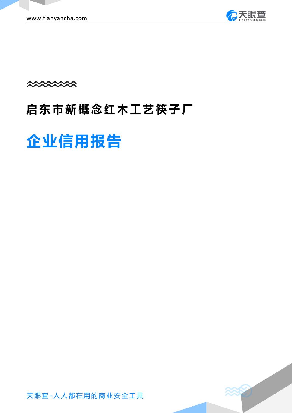 启东市新概念红木工艺筷子厂(企业信用报告)- 天眼查
