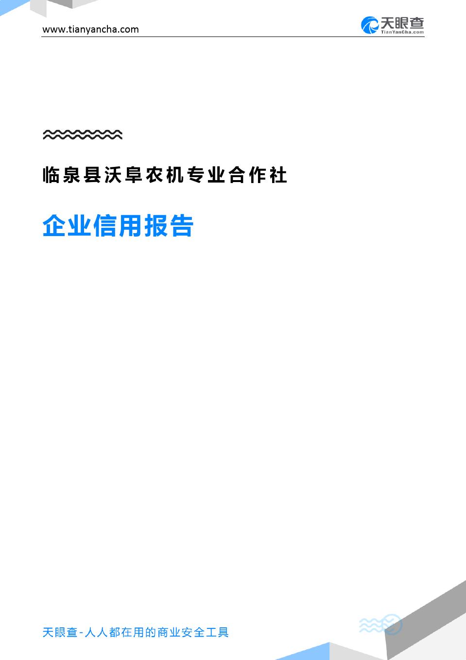临泉县沃阜农机专业合作社企业信用报告-天眼查