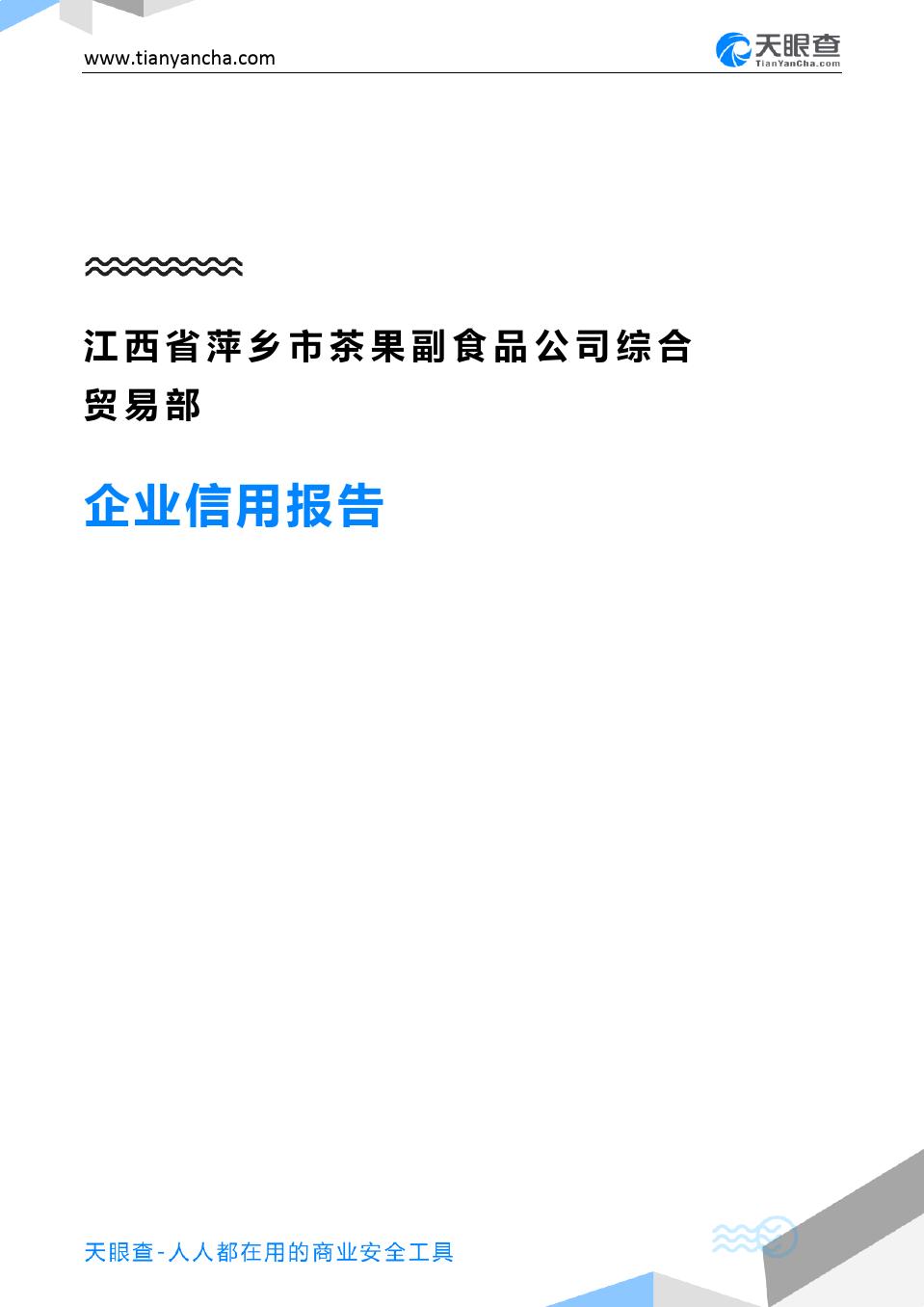 江西省萍乡市茶果副食品公司综合贸易部企业信用报告-天眼查