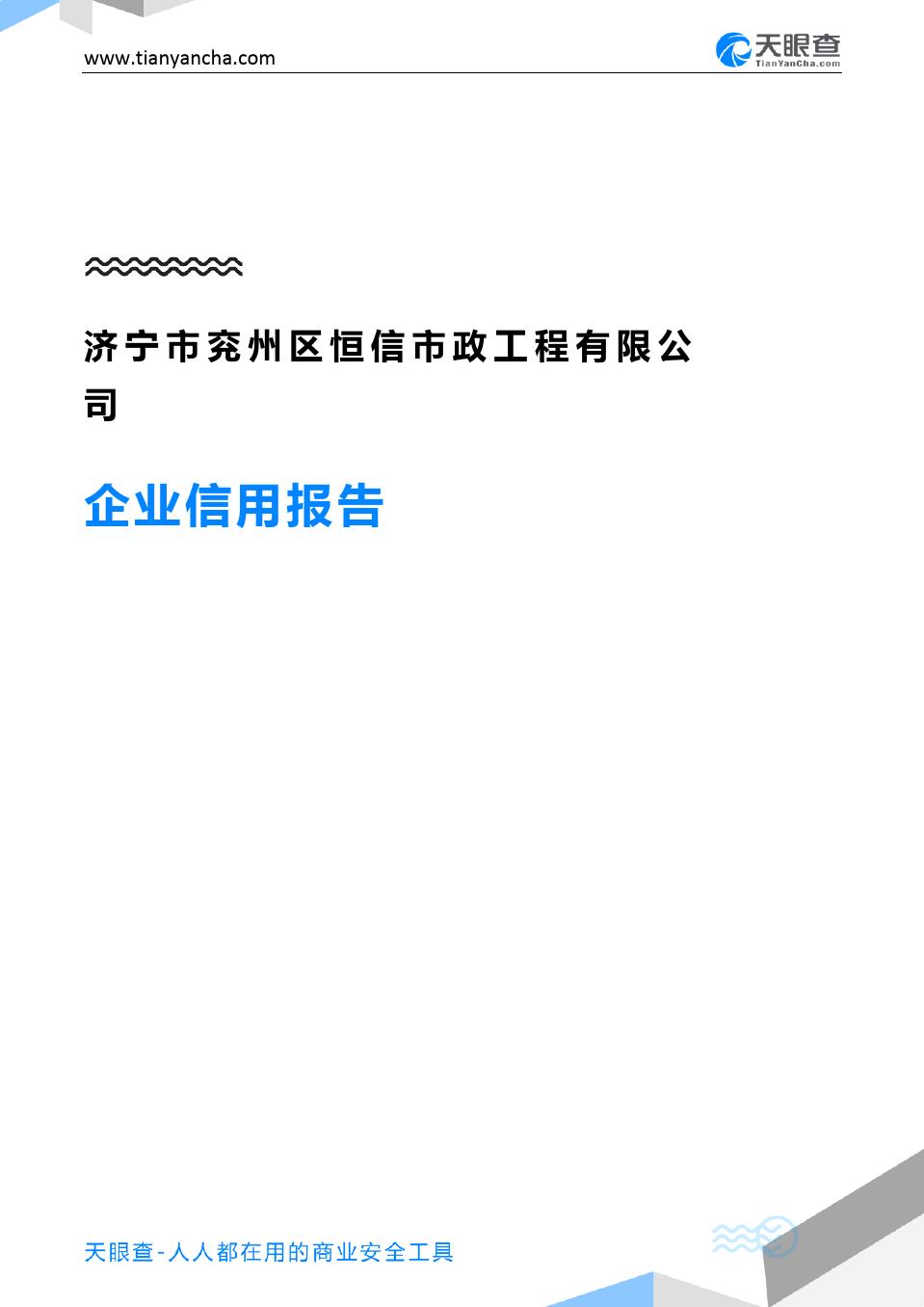 济宁市兖州区恒信市政工程有限公司(企业信用报告)- 天眼查