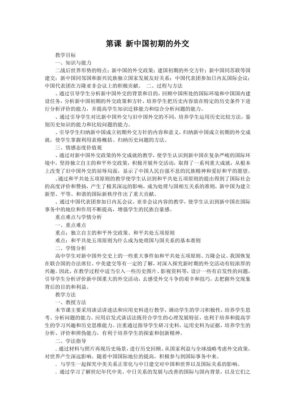新中国初期的外交教案 人教课标版(优秀教案)