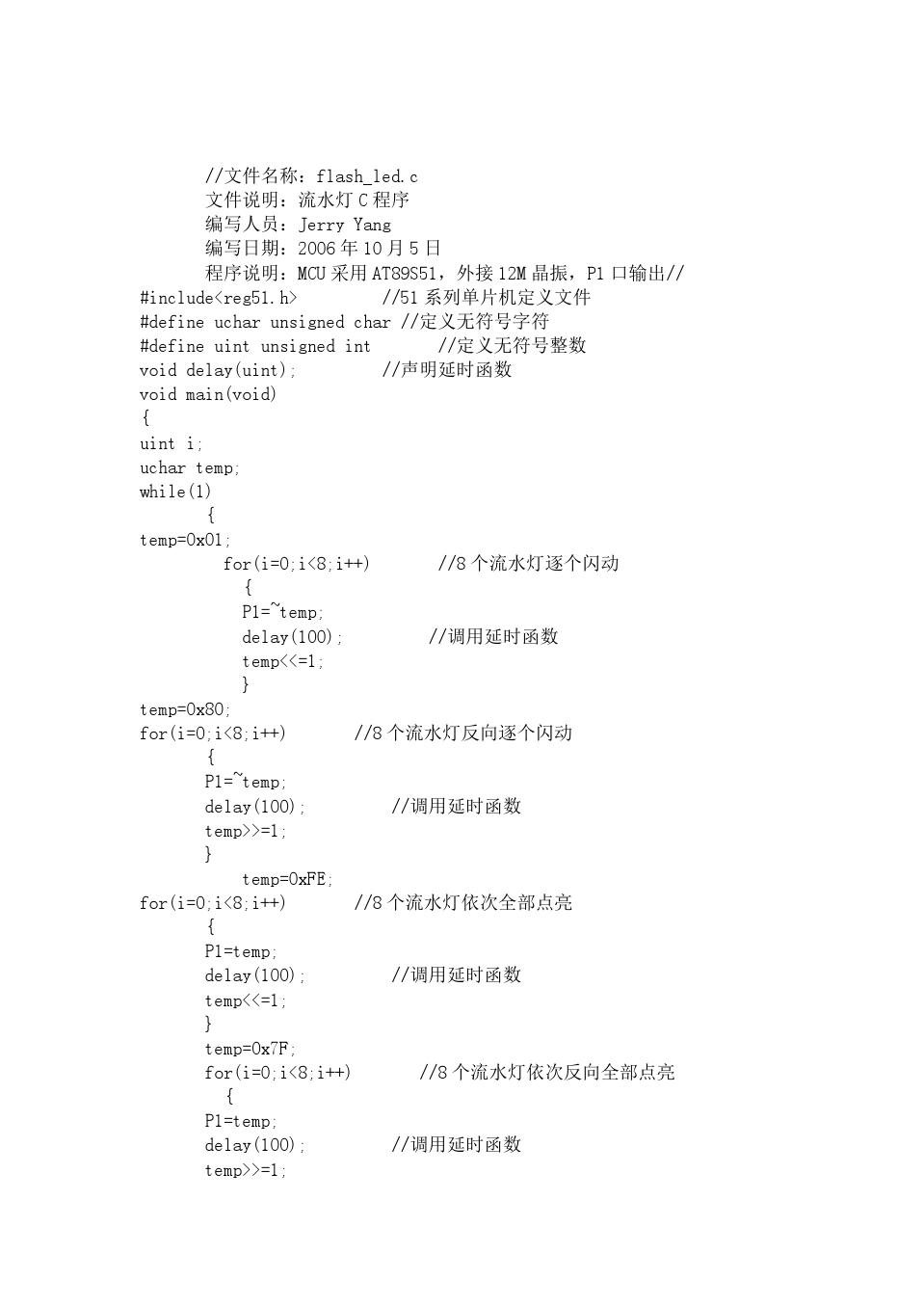 花样流水灯C语言源程序