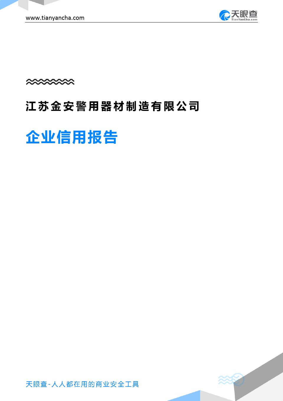 江苏金安警用器材制造有限公司(企业信用报告)- 天眼查