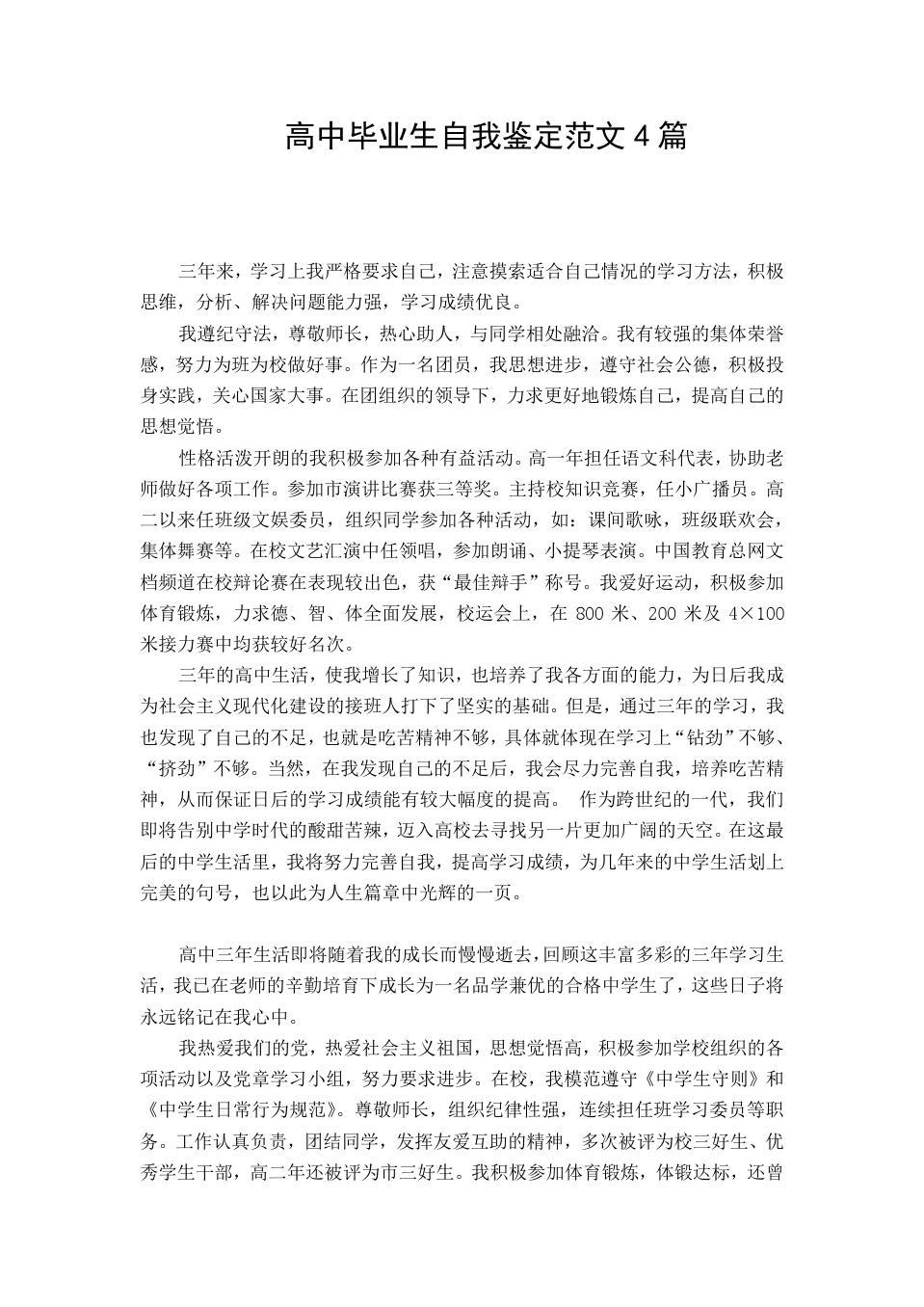 【范文v范文高中】(毕业生自我鉴定)高中毕业生报名处精品田阳图片