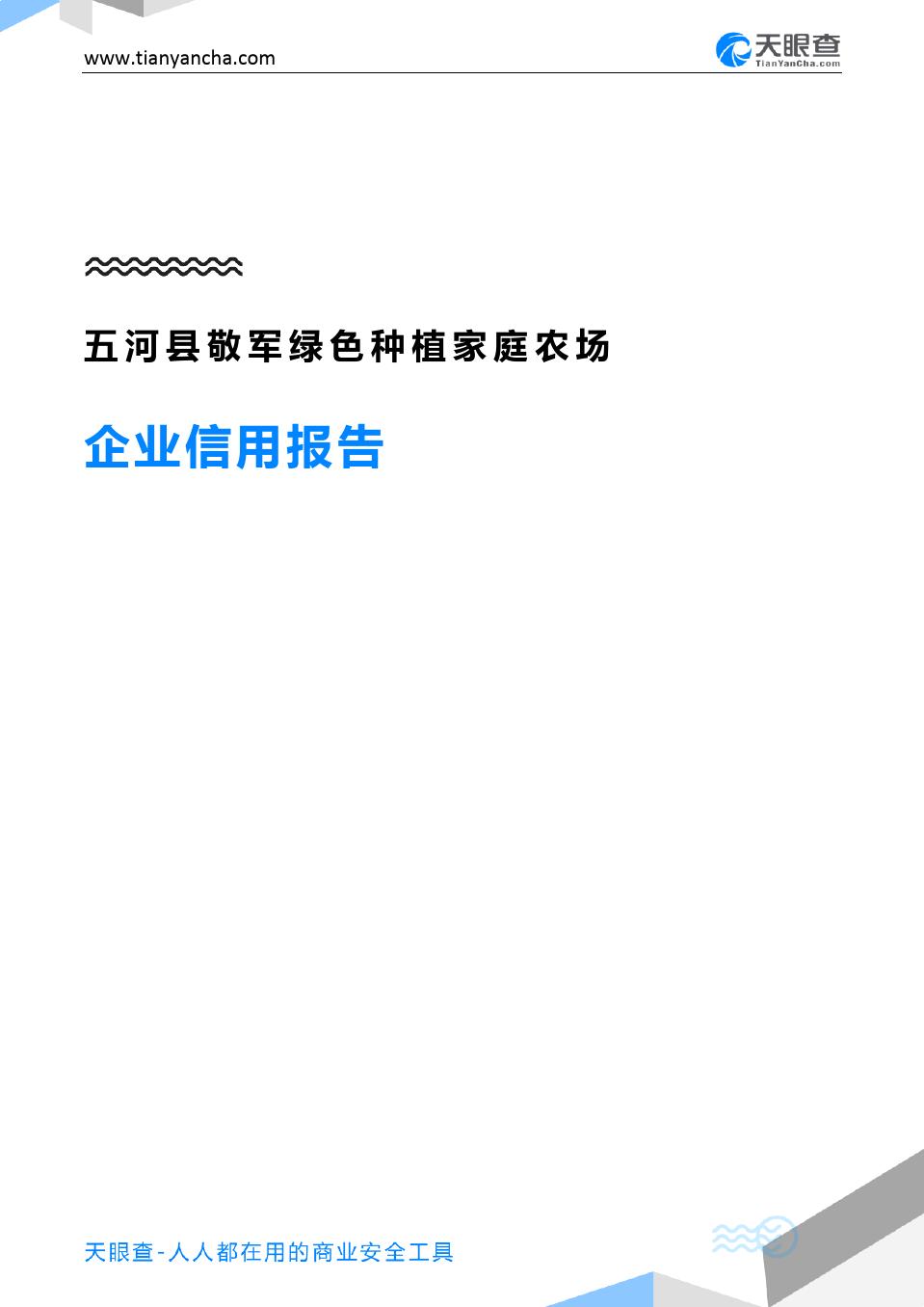 五河县敬军绿色种植家庭农场(企业信用报告)- 天眼查
