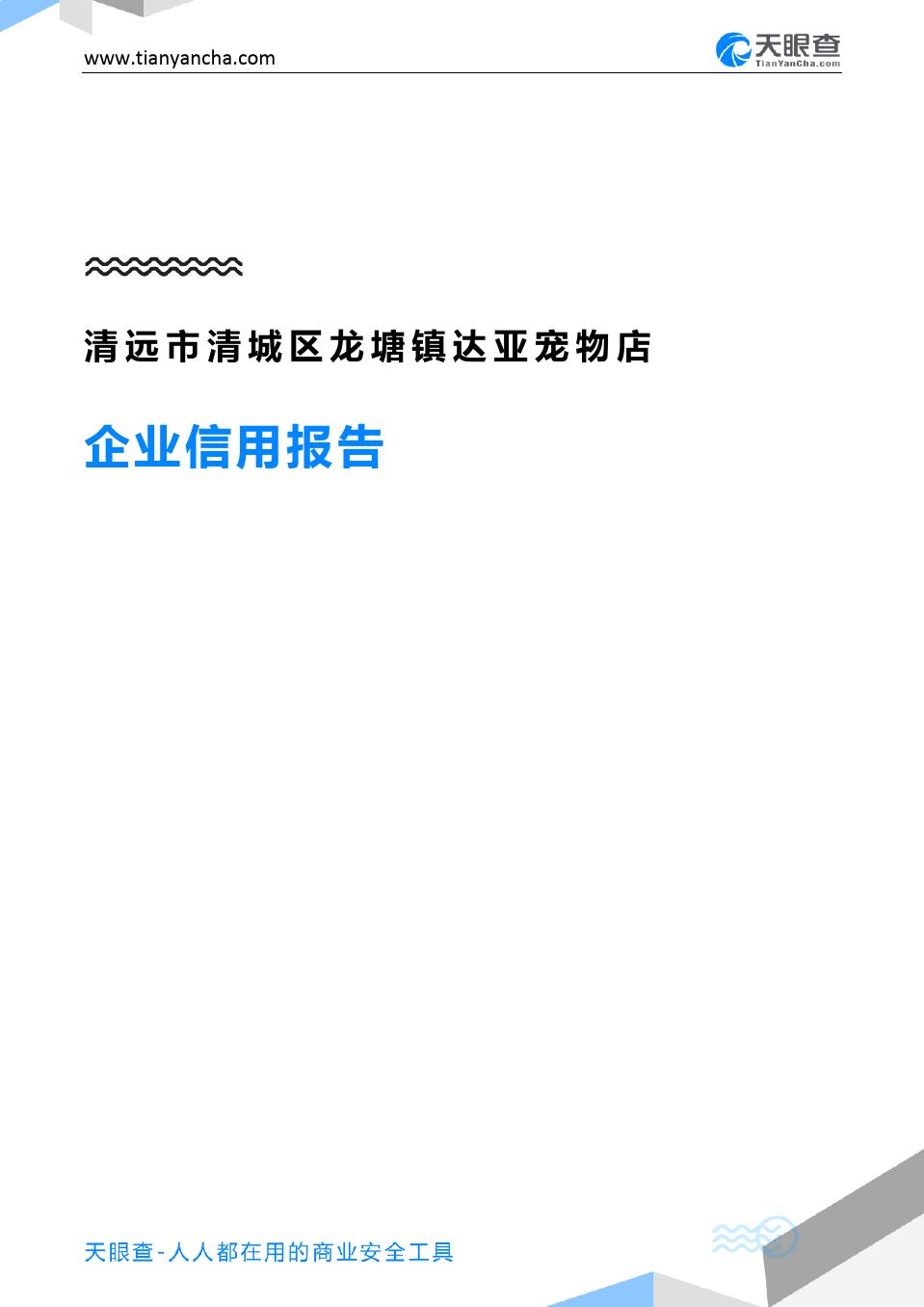 清遠市清城區龍塘鎮達亞寵物店(企業信用報告)- 天眼查