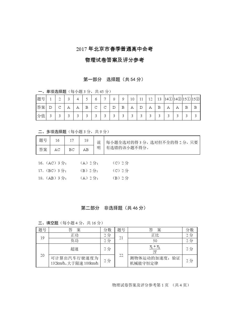 2017年北京市春季高中物理会考参考答案