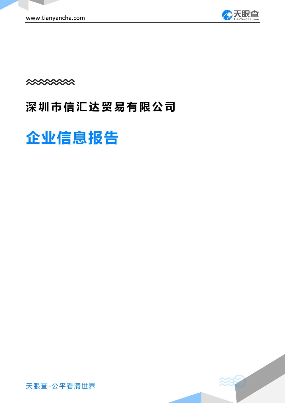 深圳市信汇达贸易有限公司企业信息报告-天眼查